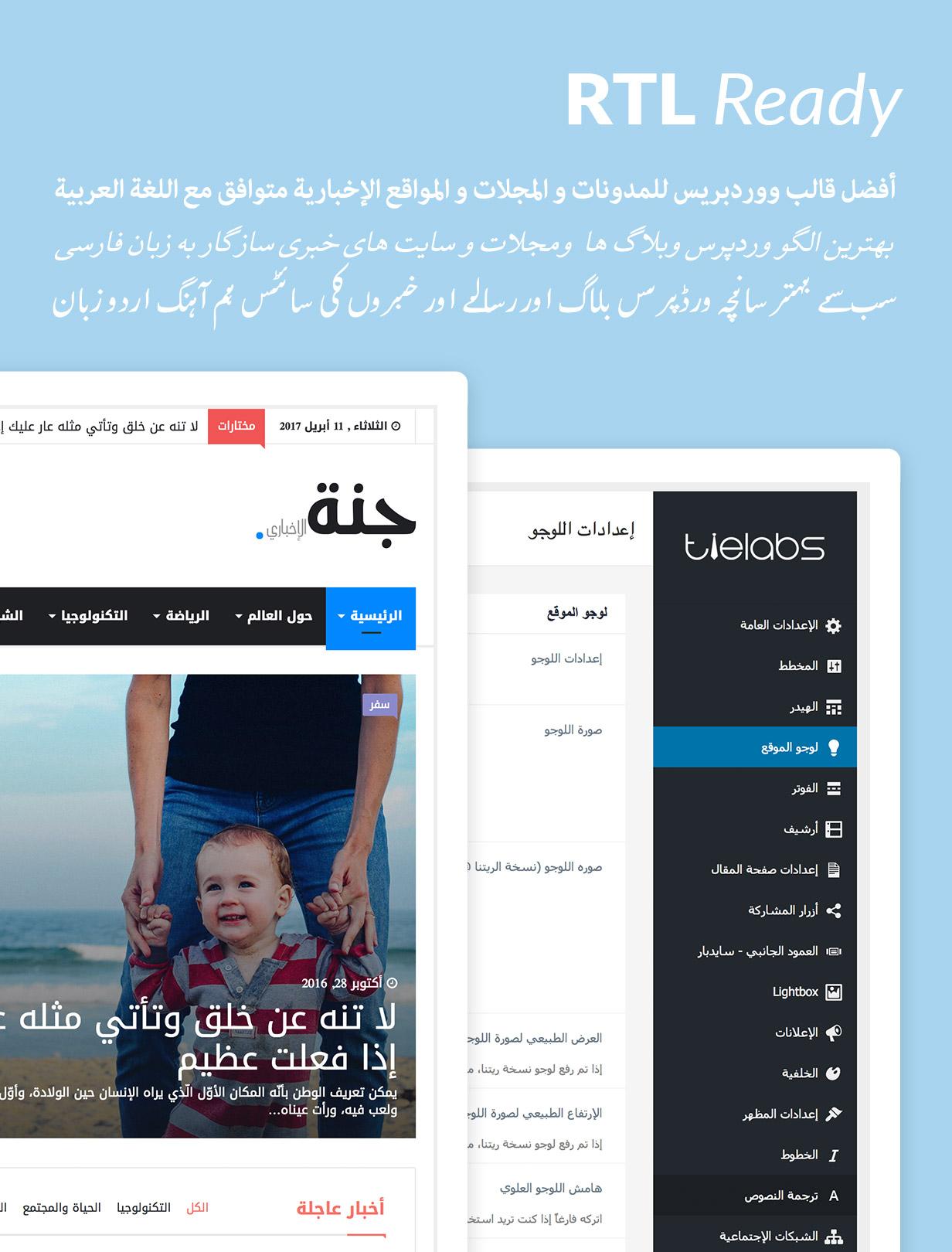rtl - Jannah - Newspaper Magazine News BuddyPress AMP